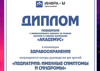 Итоги V Всероссийского конкурса на лучшую научную и учебную публикацию