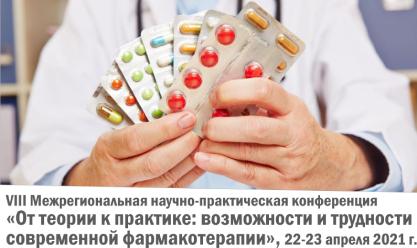 Вопросы современной фармакотерапии