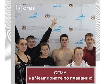 СГМУ на Чемпионате по плаванию