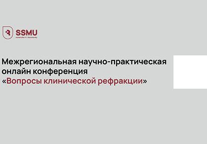 """Межрегиональная научно-практическая онлайн конференция """"Вопросы клинической рефракции"""""""