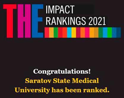 """Мировой рейтинг университетов """"Times Higher Education Impact Rankings"""""""