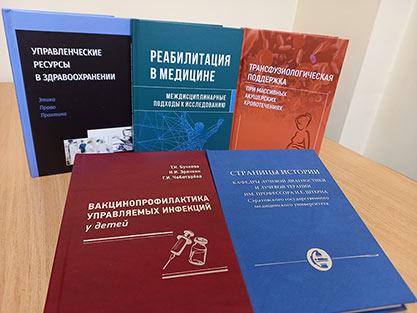 Новые монографии ученых СГМУ